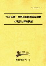 2020年版 世界の細胞医薬品開発の現状と将来展望