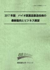 2017年版 バイオ医薬品製造技術の最新動向とビジネス展望